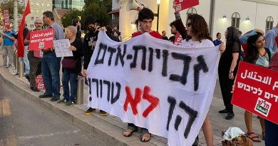 """מפגיני מק""""י וחד""""ש מול מטה משרד הביטחון בתל-אביב: זכויות אדם הן לא טרור"""