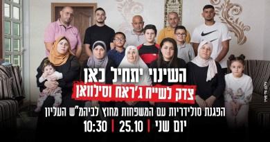 הפגנה בבית המשפט העליון נגד הפינויים ההמוניים בשכונות הפלסטיניות במזרח ירושלים