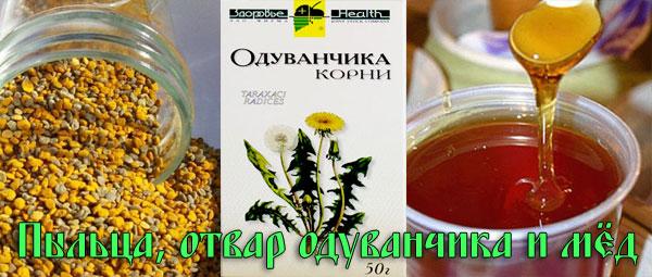 Пыльца, отвар корней одуванчика и мед