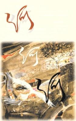 La Rivière by Daphne Chan Chung-hing