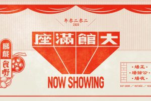now showing tai kwun