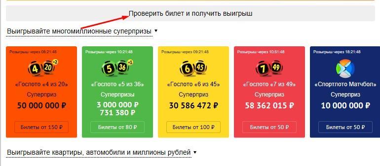 Проверить билет Русского лото