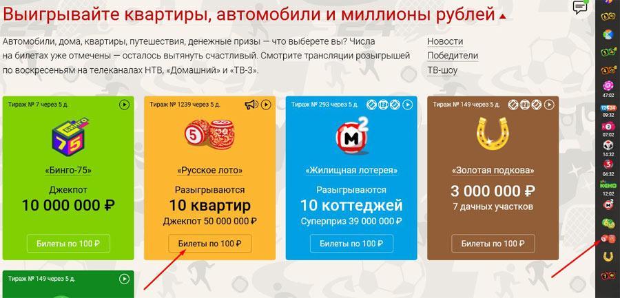 билет по 100 рублей русское лото