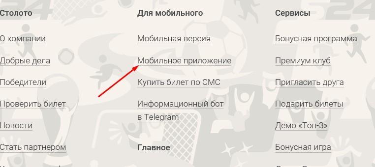приложение русское лото
