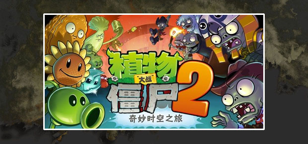 PLANTS VS. ZOMBIES ENSLAVES THE CHINESE?