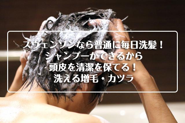 スヴェンソンなら普通に毎日洗髪!シャンプーができるから頭皮を清潔を保てる!洗える増毛・カツラ