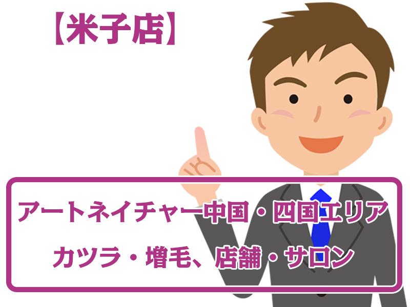 アートネイチャー店舗 米子店・無料増毛体験【近畿エリアのカツラ・増毛サロン】