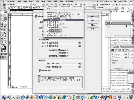 InDesign 中英日文版