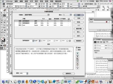 中文字體集功能