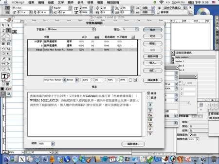 中文變成JIS漢字