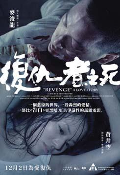 Revenge-_A_Love_Story_poster