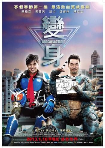 Machi+Action+(2013)+-+Hong+Kong+Movie+Poster+1