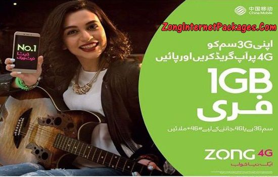 How to Get 1GB Free Zong Internet 3G 4G Package for 3 Days