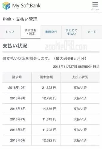 My Softbank料金・支払い管理画面