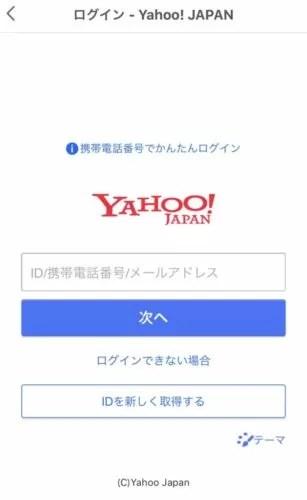 Yahoo!JAPAN IDログイン画面