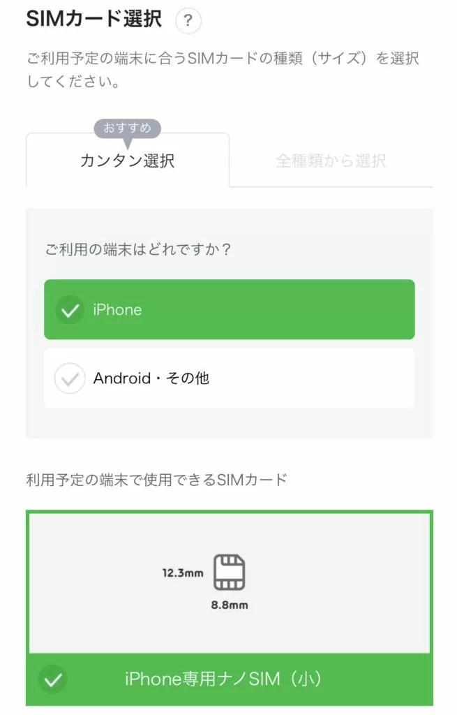 LINEモバイル手続き15