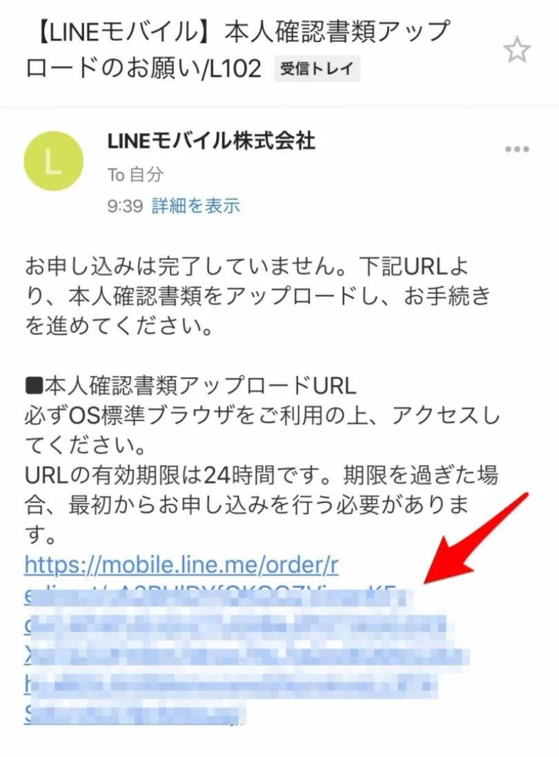 LINEモバイル手続き25