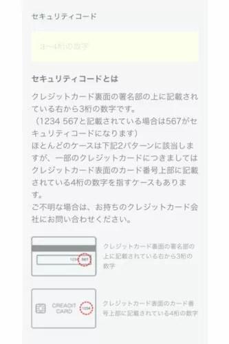 LINEモバイル手続き33