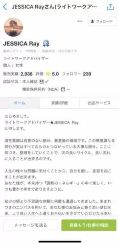 ココナラ電話占いJESSICA Ray
