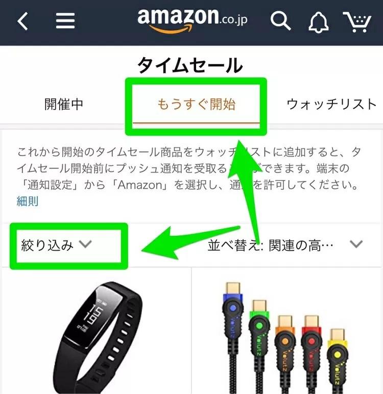 amazonウォッチリスト登録方法3