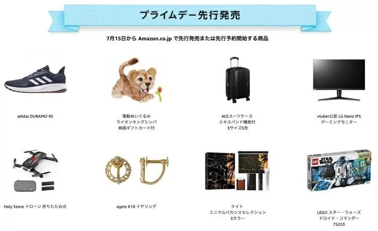 amazonプライムデー先行発売0