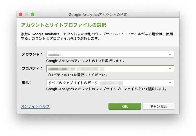 Google Analyticsの登録