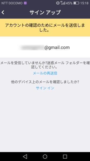 アカウント確認メール