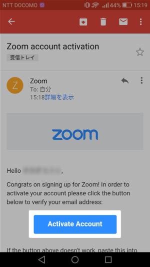 Zoomから届いたメールを開き確認ボタンをタップ