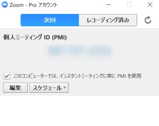 このコンピューターでは、インスタントミーティングに常にPMIを使用にチェック