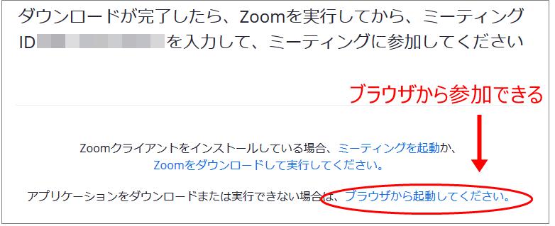 ZOOMにブラウザから参加する方法