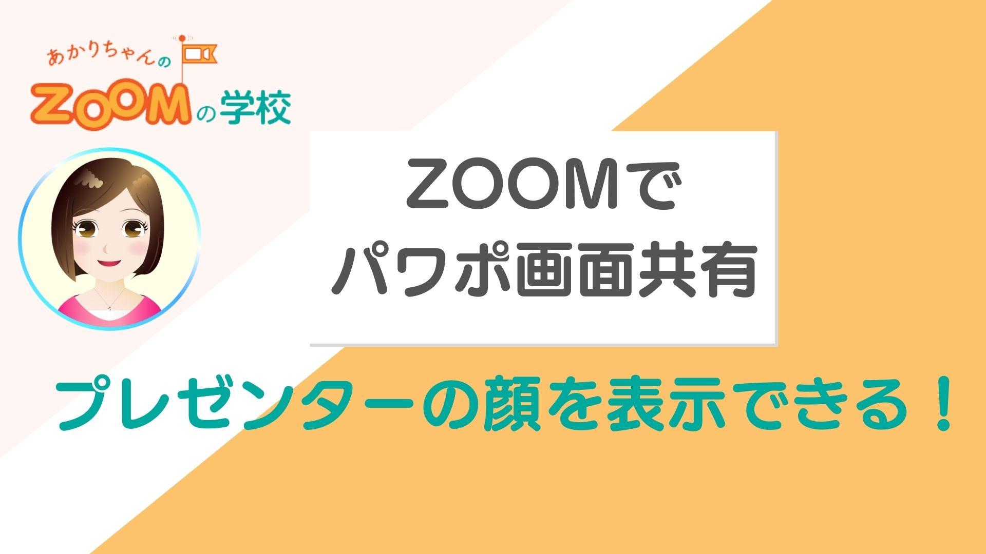 ZOOMでパワポを画面共有でプレゼンターのお顔を表示