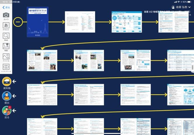 PDFを読み込んだ画面