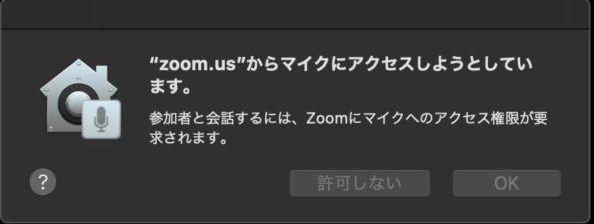 zoomからマイクへのアクセス許可