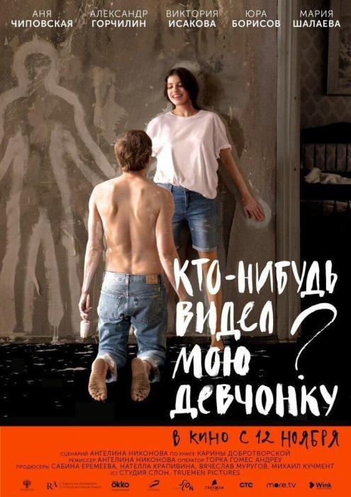 Alguien ha visto a mi novia angelina nikonova
