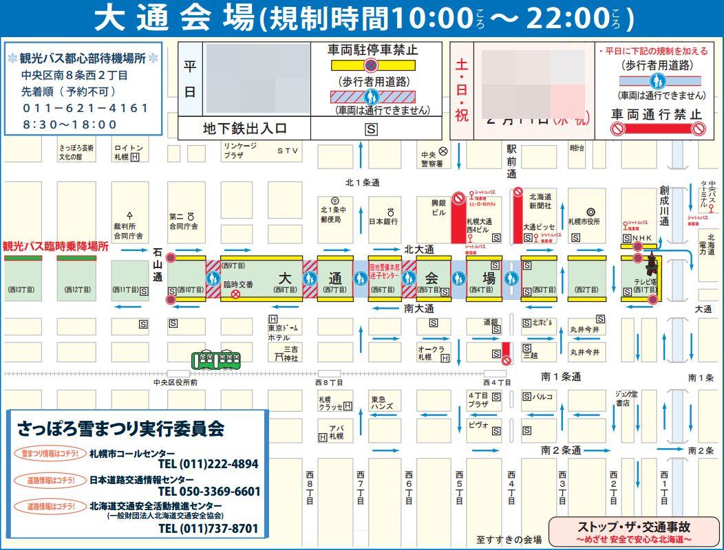 札幌雪祭り-01-大通会場-マップ2015