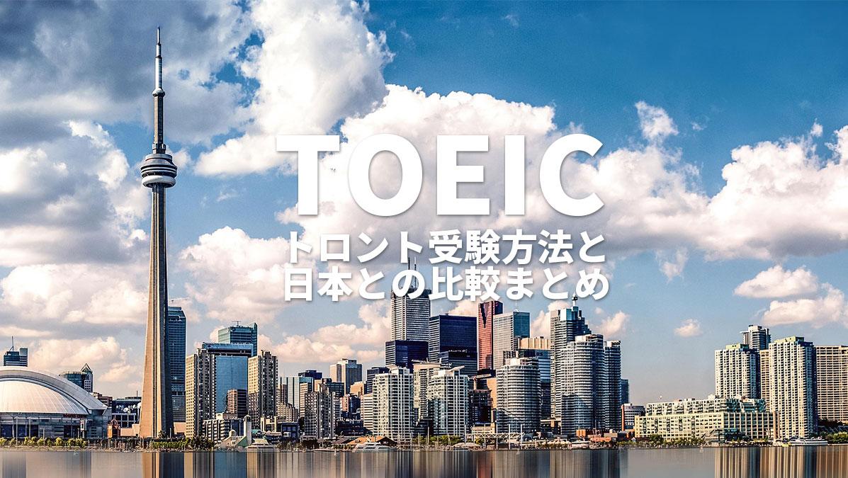 Toeic_toronto