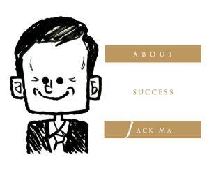 成功について