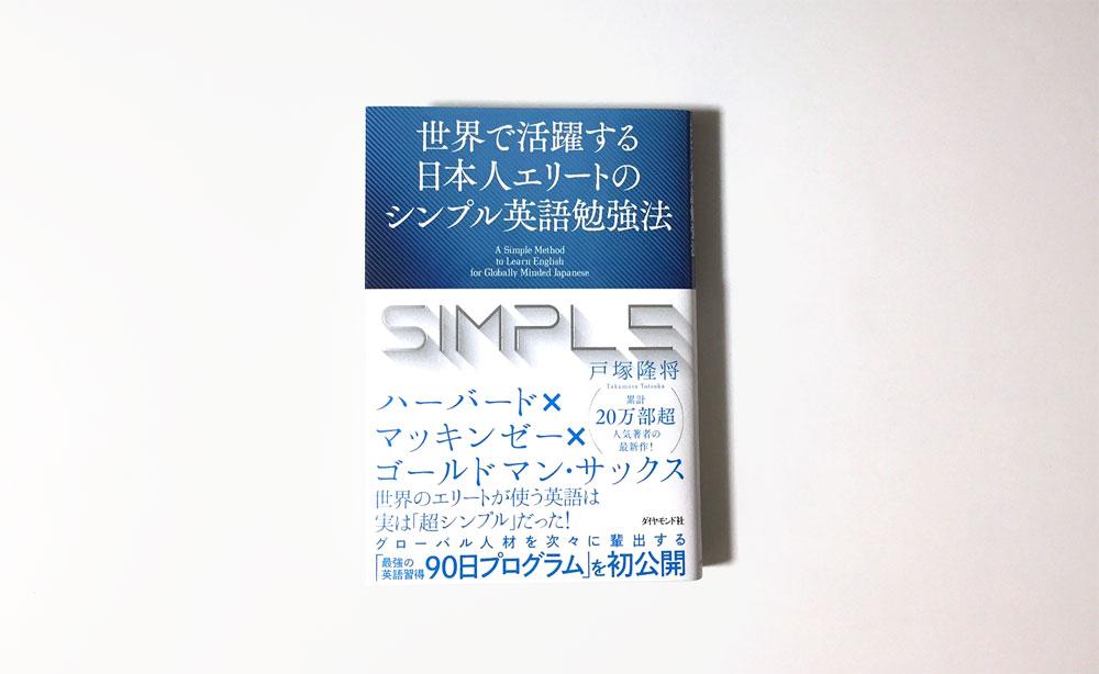 【書評】『世界で活躍する日本人エリートのシンプル英語勉強法』