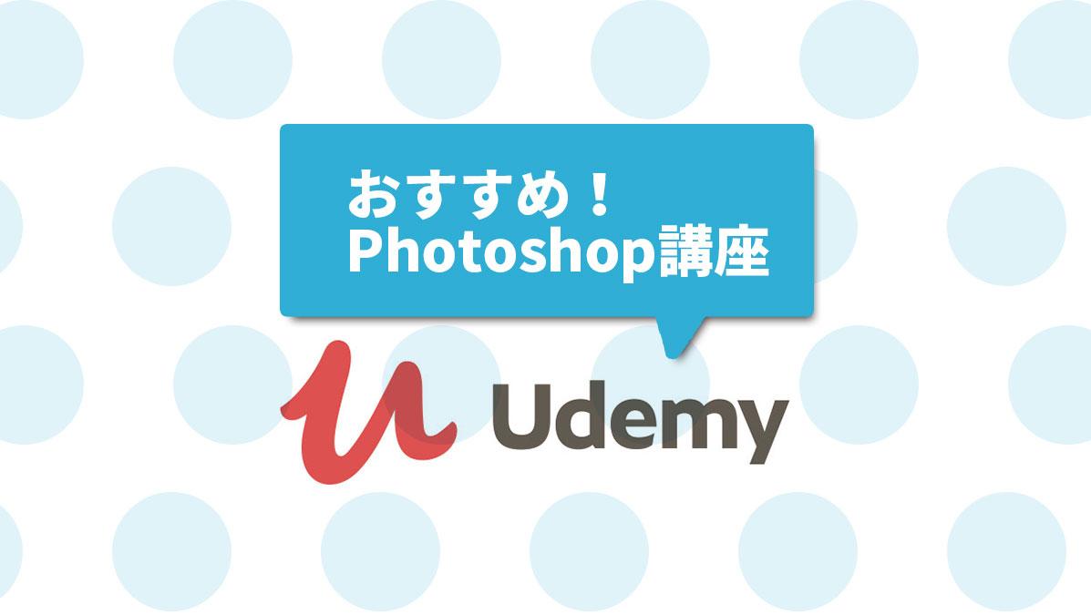 udemy_photoshop