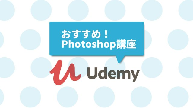 udemy_photoshop