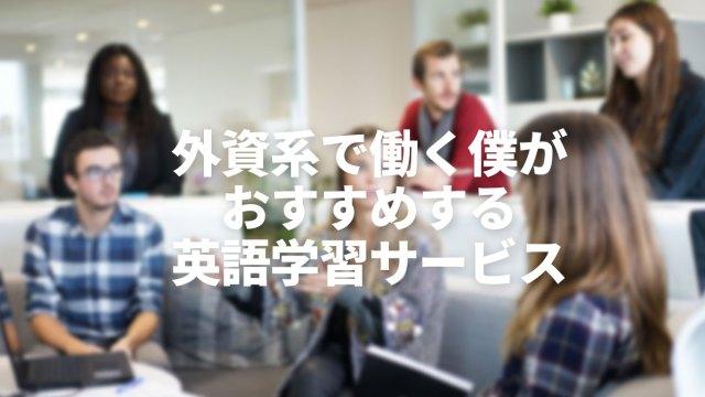 english_service