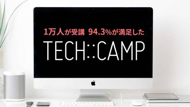 tech-camp