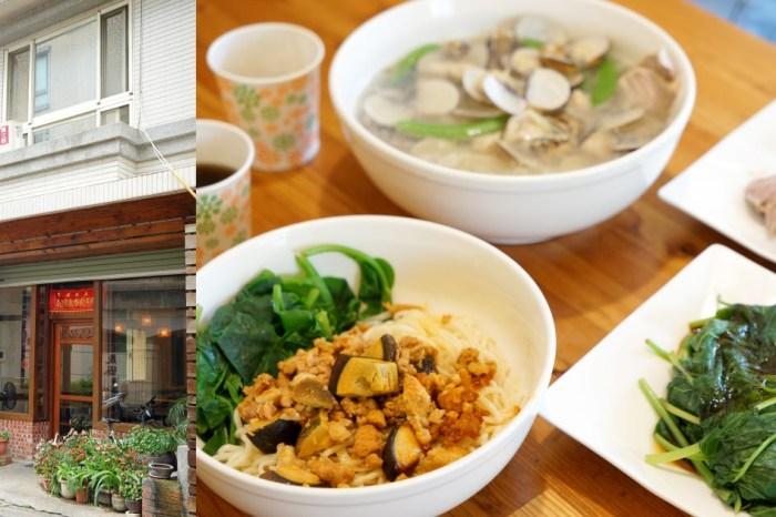 新竹竹北美食 簡單麵館 清新開胃的家常麵館 小農蔬菜新鮮可口 蛤蠣麵 皮蛋麵