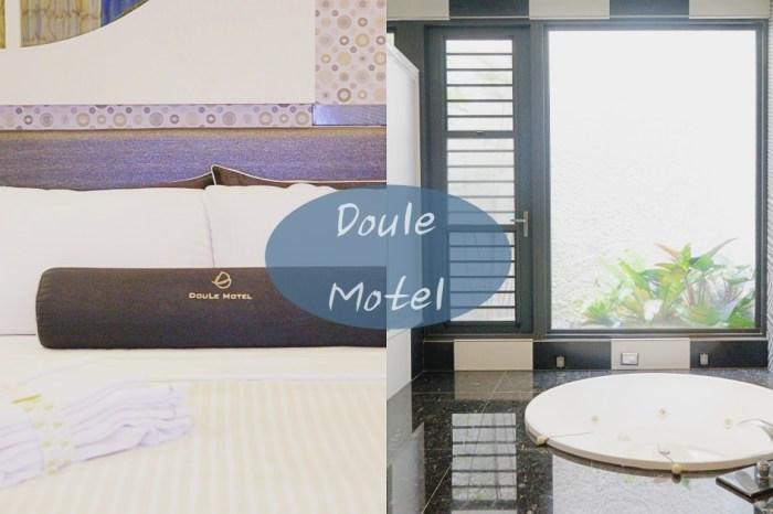 台中 都樂休閒旅館 Doule Motel 近台中交流道、逢甲商圈/大坪數住宿空間、泡澡浴缸、蒸氣室