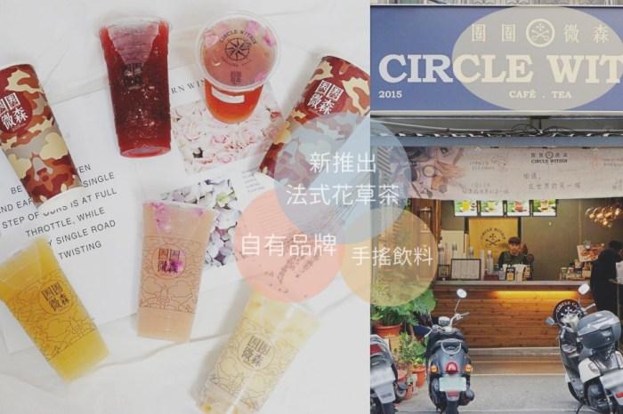 新竹飲料推薦 圈圈微森 法式花茶系列-你要的浪漫這裡有!