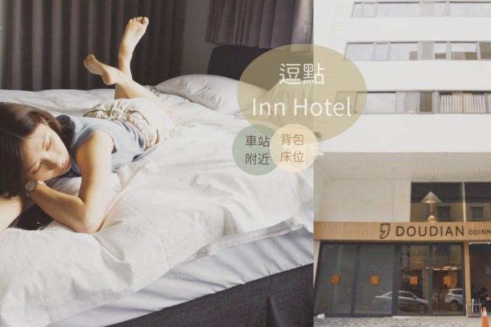 台中住宿分享 逗點Inn Hotel 台中火車站附近住宿/背包客棧