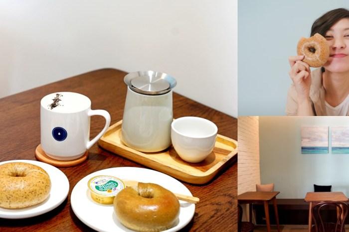 新竹下午茶 良杯 Better Bay 手作貝果 優格・在港灣裡平衡心靈,感受身體的訊息。