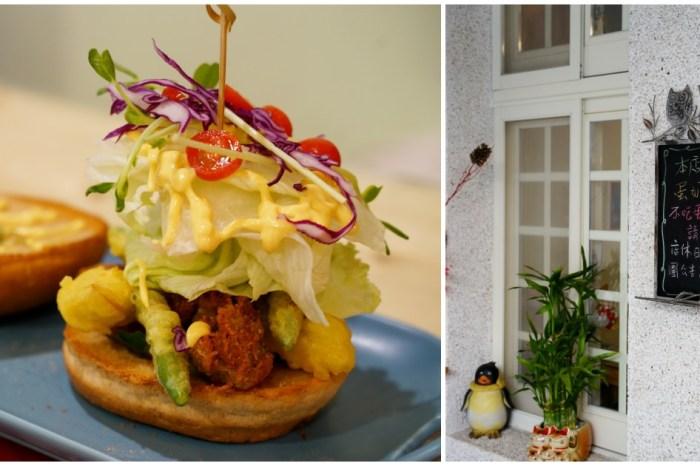 新竹早午餐 姑姑的蘋果樹 蔬食早午餐推薦!全素、蛋奶素皆有,選擇多樣,份量滿滿!