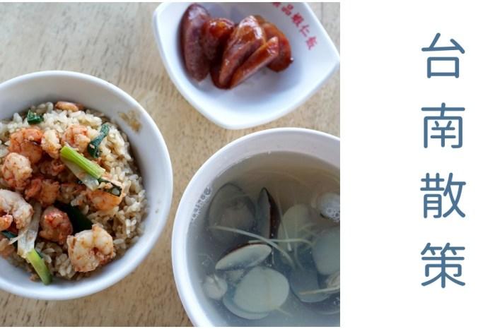 台南美食:集品蝦仁飯・海安路小吃,鹹甜好吃的蝦仁香。