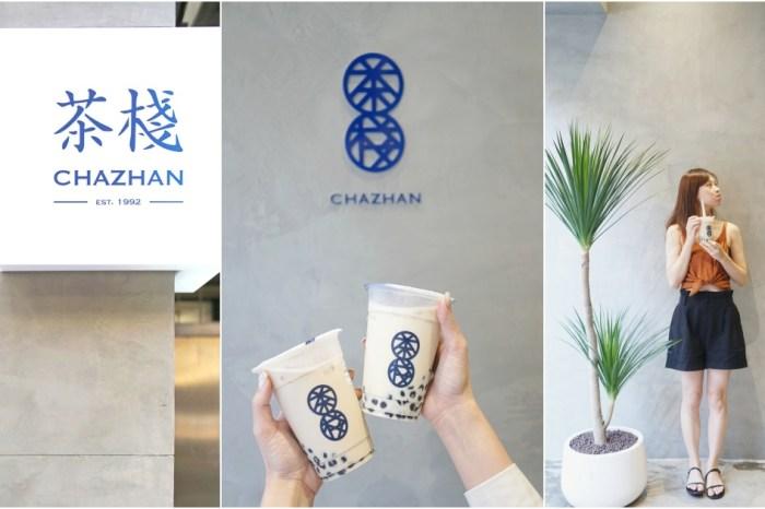 竹北飲料推薦:茶棧,喝杯傳統珍奶的好味道,帶你回到美好小時光。